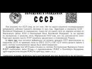 Обращение к Гражданам СССР! Прочитал - расскажи другому!