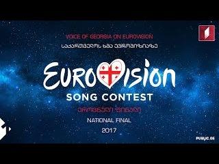 #ევროვიზია 2017. ეროვნული კონკურსის #ფინალი / Natonal #Final. V