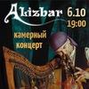 Элизбар (Alizbar) в Самаре 6.10 Камерный концерт