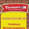 """Детский центр Челябинск """"ТАЛАНТиЯ"""""""