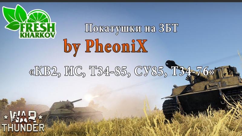 Покатушки на ЗБТ WarThunder (КВ2, ИС, Т34-85, СУ85, Т34-76)