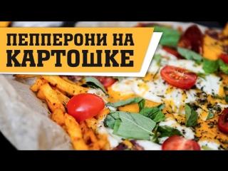 Пицца фри [Рецепты Bon Appetit]
