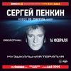 Сергей Пенкин | 16.02 2018 | Crocus City Hall