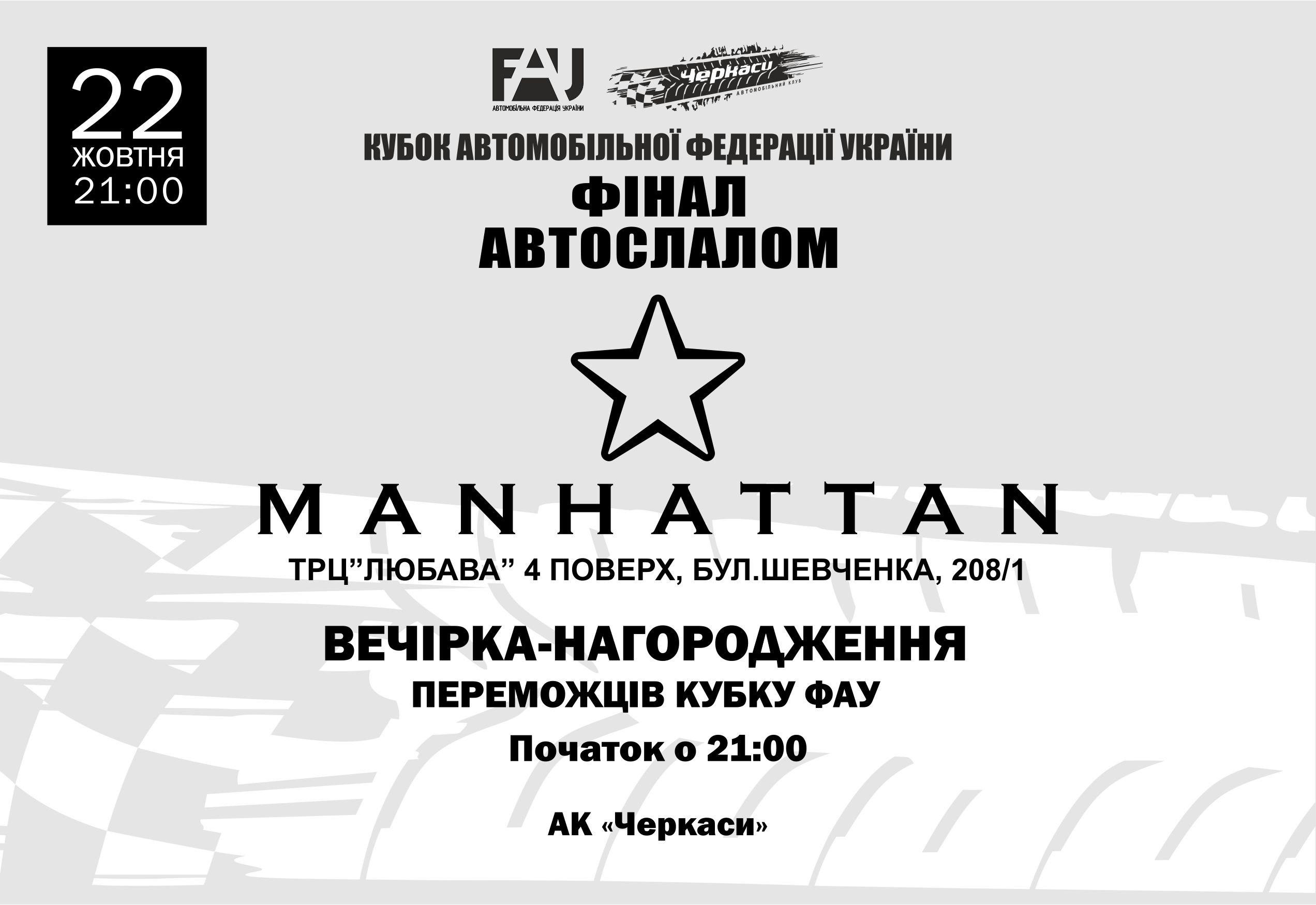 Відсвяткуйте завершення фіналу Кубку ФАУ з автослалому разом з нами у клубі «Manhattan»!