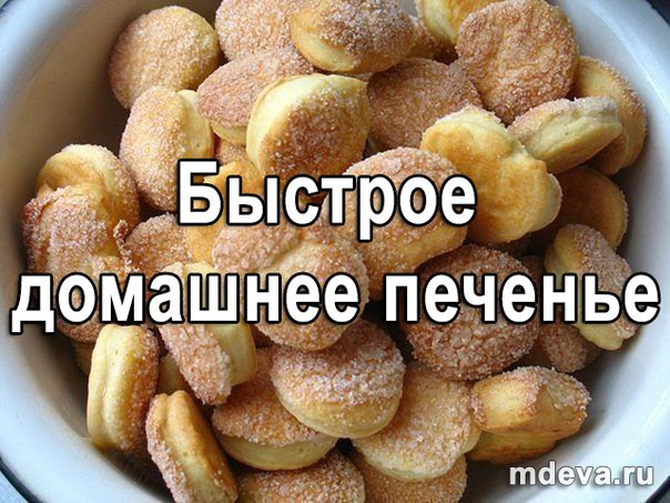Рецепт печеньем быстрый