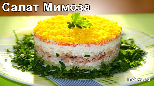 Мимоза Рецепт Классический