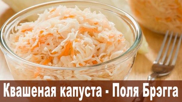 Рецепт приготовления бессолевой квашеной капусты по методу Поля Брэгга