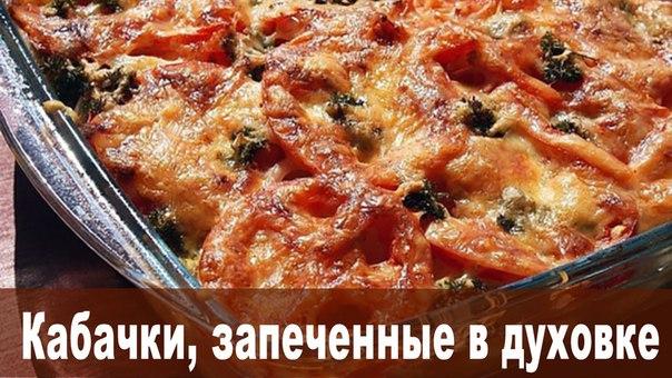 Кабачки, запеченные в духовке