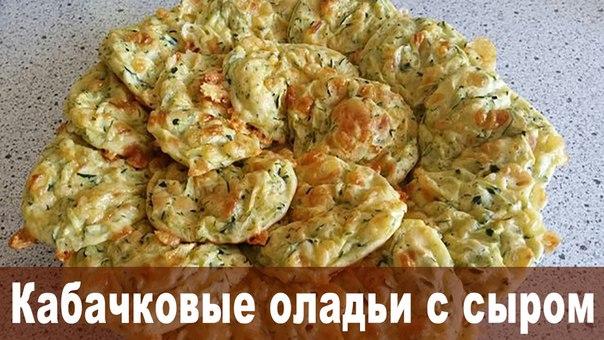 Кабачковые оладьи с сыром, запеченные в духовке