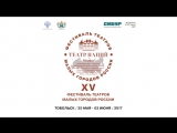 XV Фестиваль театров малых городов России.