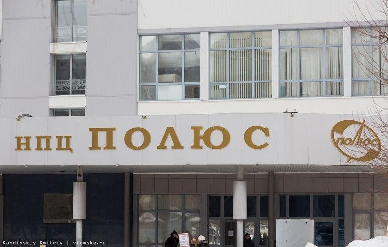 Суд прекратил дело о превышении полномочий экс-гендиректора томского НПЦ «Полюс»