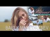 Babek Mamedrzaev - Карина (www.mp3erger.ru) 2017