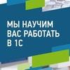 Курсы 1С в Тольятти | Обучение 1С