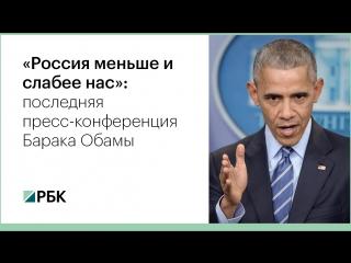 Барак Обама о России на своей последней пресс-конференции