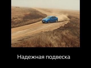 Моя страна. Моя надежность. Мой Renault Logan.
