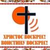 """Церковь ХВЕ """"Слово Спасения"""""""