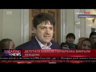 Иван Винник о похищении нардепа Алексея Гончаренко 23.02.2017