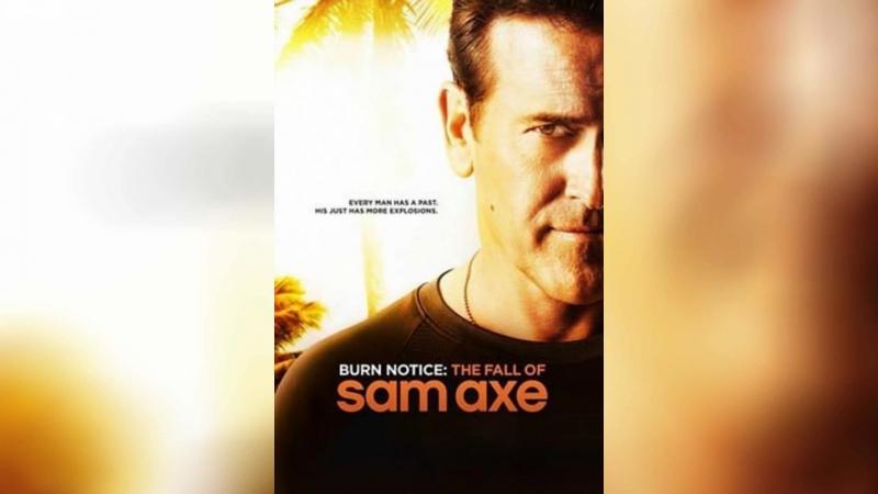 Черная метка Падение Сэма Экса (2011) | Burn Notice: The Fall of Sam Axe