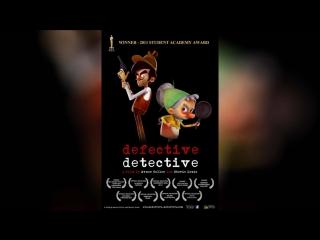 Дефективный детектив (2011) | Defective Detective