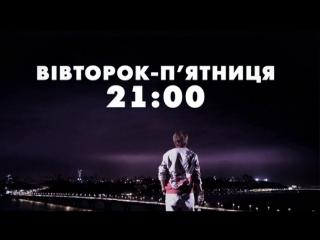 Киев Днем и Ночью. 3 сезон. Анонс