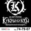 Кукрыниксы | Курск | 16 сентября | МегаГрин