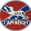 "КИР ""Гарнизон"" (Владивосток)"