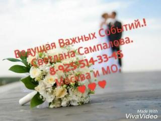Светлана_Сампалова Ведущая_Важных_Событий