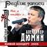 Александр Дюмин - Тук-тук-тук (Live)