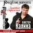 Виктор Калина - Кепочка (live)