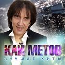 Кай Метов - Солнышко