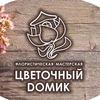 """Доставка цветов ОМСК """"Цветочный Домик"""""""