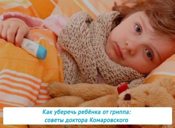 Аллергия у ребенка как лечить доктор комаровский