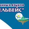 """Центр иностранных языков """"Эдельвейс"""""""