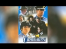 Карабинер (1981) | Il carabiniere