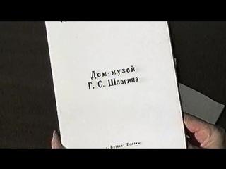 Фильм посвященный конструктору-изобретателю Г.С.Шпагину г.Вятские Поляны