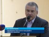 ГТРК ЛНР.Глава Республики Крым пожелал народу Донбасса совместного процветания.
