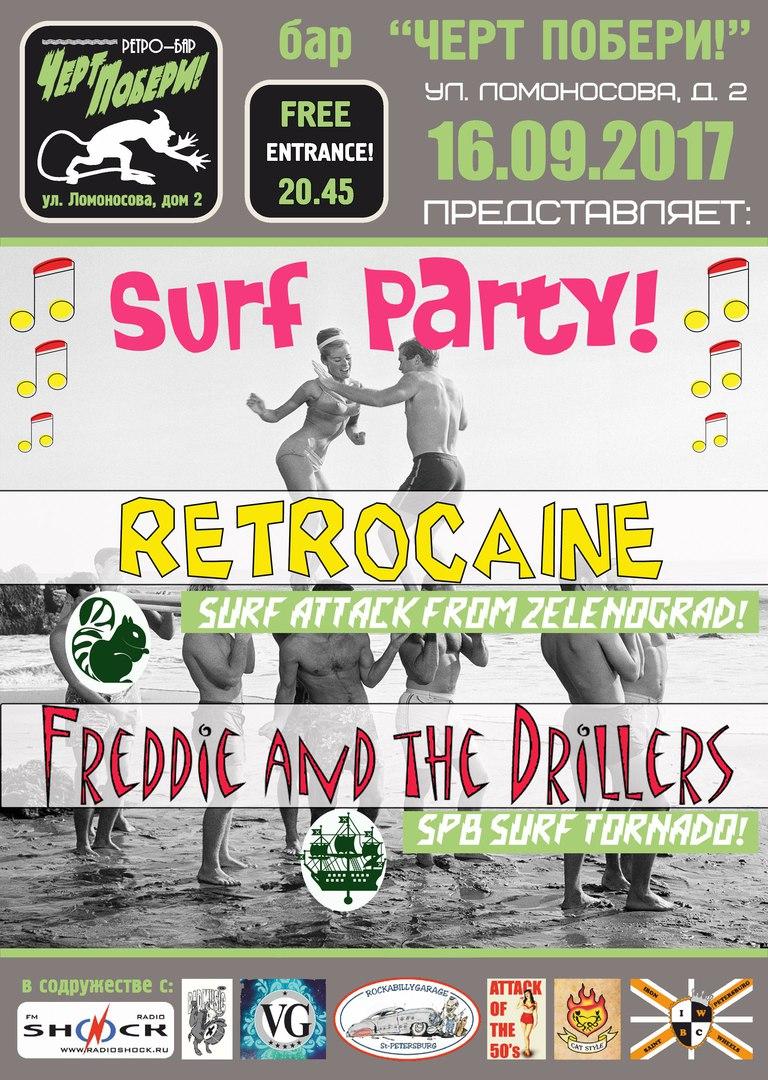 16.09 Surf Party в ЧП! вход free