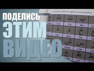Юные мусульманки постигают азы арабского языка в Краснодаре