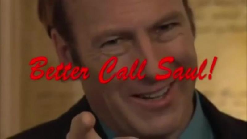 Лучше звоните Солу