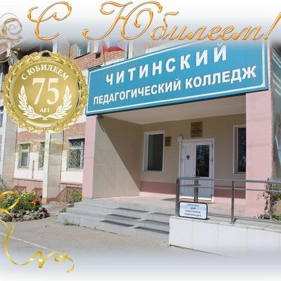 Читинский Педагогический Колледж ВКонтакте