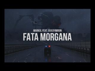 Markul feat Oxxxymiron - FATA MORGANA [ft & и] | Свежая Музыка