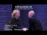 Театр им. Янки Купалы_ЧАЙКА