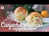 Новогодний видеорецепт № 21: салат с красной рыбой в трубочках