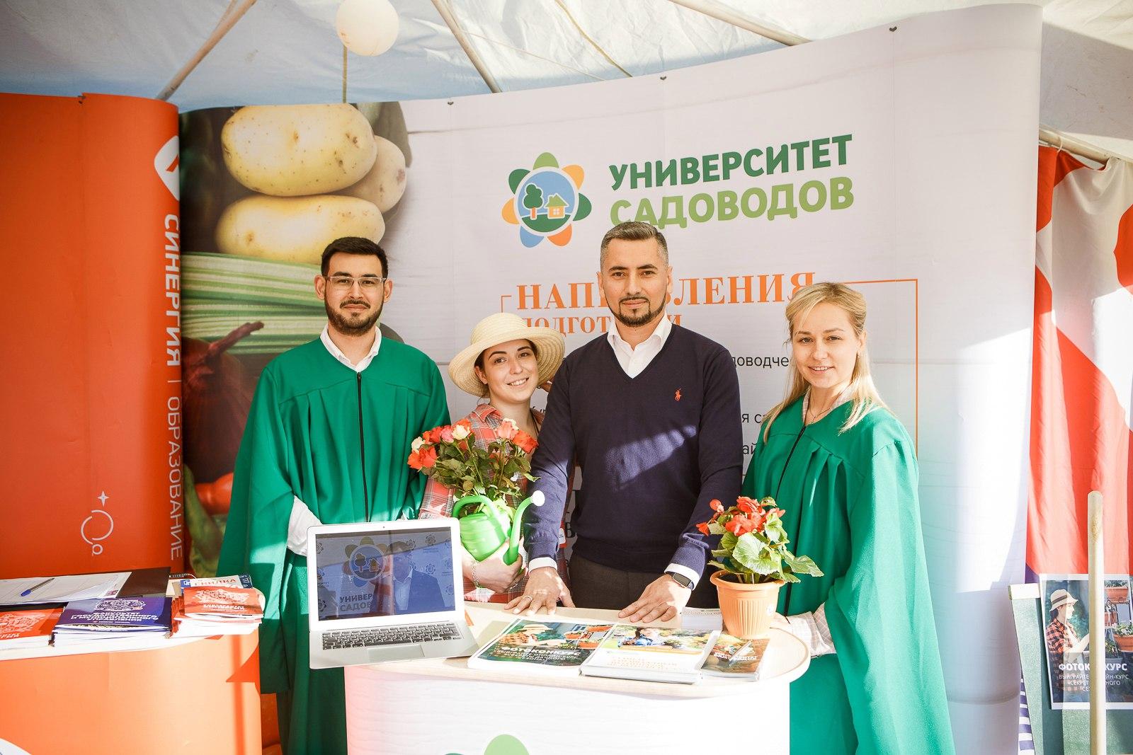 Коллектив Университета Садоводов на фестивале Гринландия