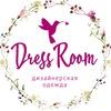 Dress Room. Особенные платья для стильной тебя!