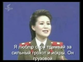 народная КНДРская песня