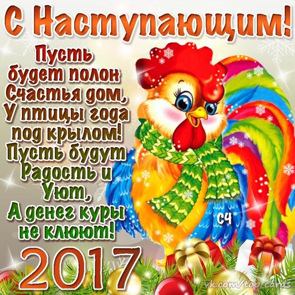 Поздравления с наступающим годом петуха 2017