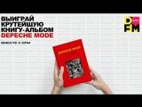 Выиграй крутейшую книгу-альбом Depeche Mode