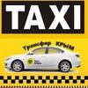 Крым | Такси по Крыму и РФ | Трансфер |Экскурсии