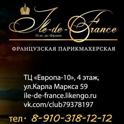 иль де франс курск салон красоты европа 10 в вк